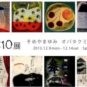 10×10展 そめやまゆみ オバタクミ銅版画展